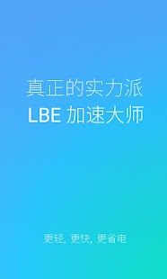 LBE加速大师- screenshot thumbnail