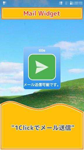 1タッチメール送信アプリ --- Mail Widget