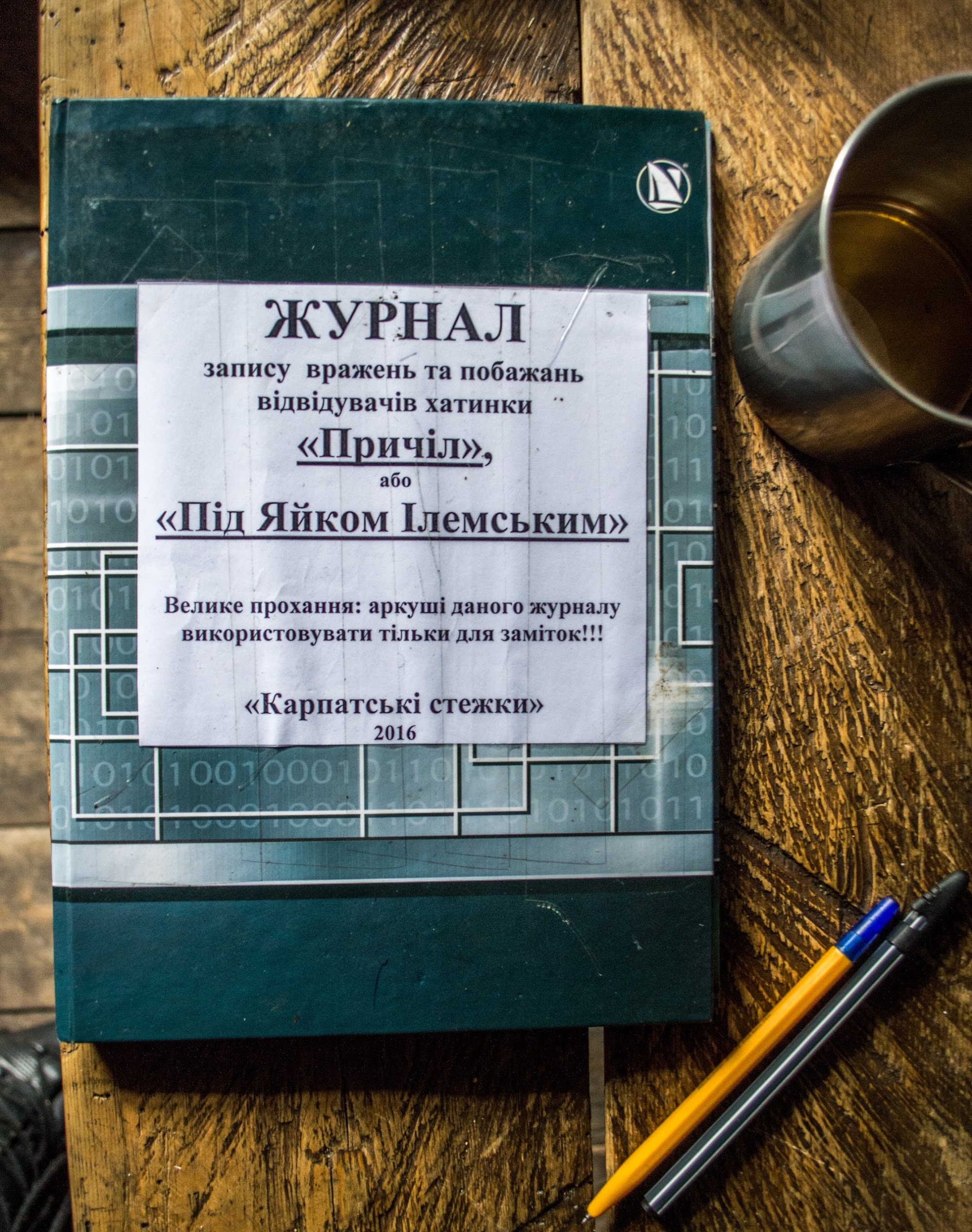 Журнал - Причіл Притулку під Яйком Ілемським