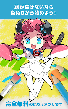 メディバン ぬりえ - 無料で遊べる塗り絵アプリのおすすめ画像1