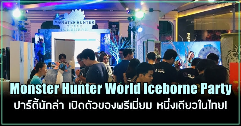 Monster Hunter World Iceborne Party