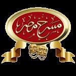 مسرح مصر الموسم الثالث Icon