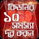 কিডনি রোগের লক্ষণ ও প্রতিকার-Kidney disease Cure for PC-Windows 7,8,10 and Mac