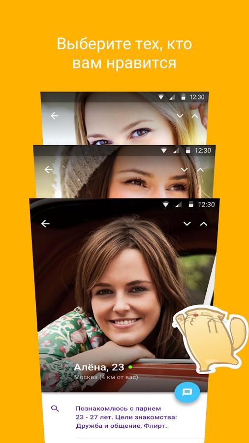 приложения для знакомства в украине