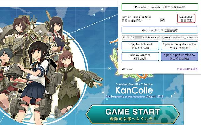 艦娘直連 Kancolle Direct Link