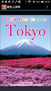 東京 山歩季 - náhled