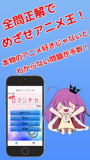 キンアニクイズ「純情ロマンチカ3 ver 」