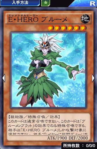 E・HEROブルーメ