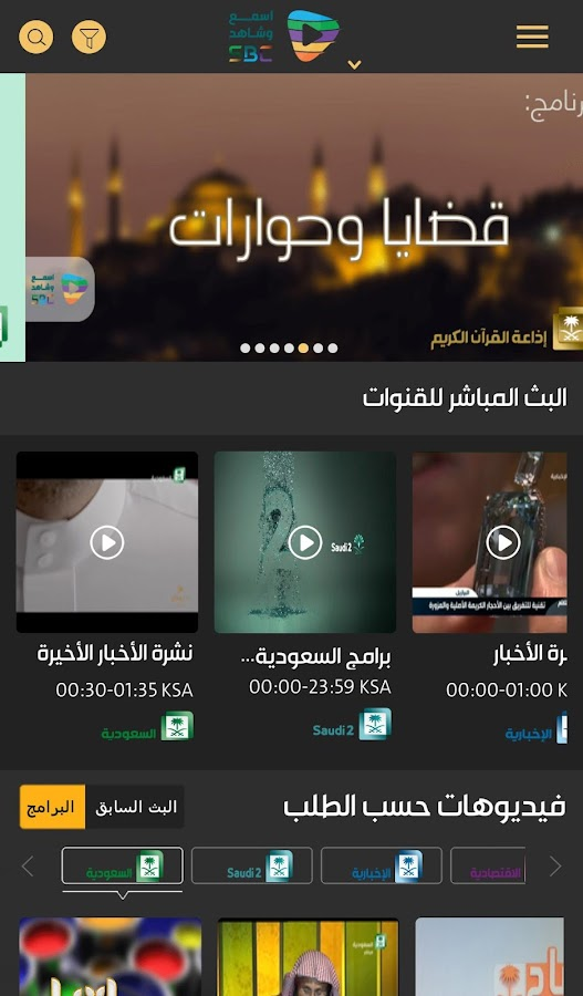 ‫اسمع وشاهد SBC‬‎- screenshot