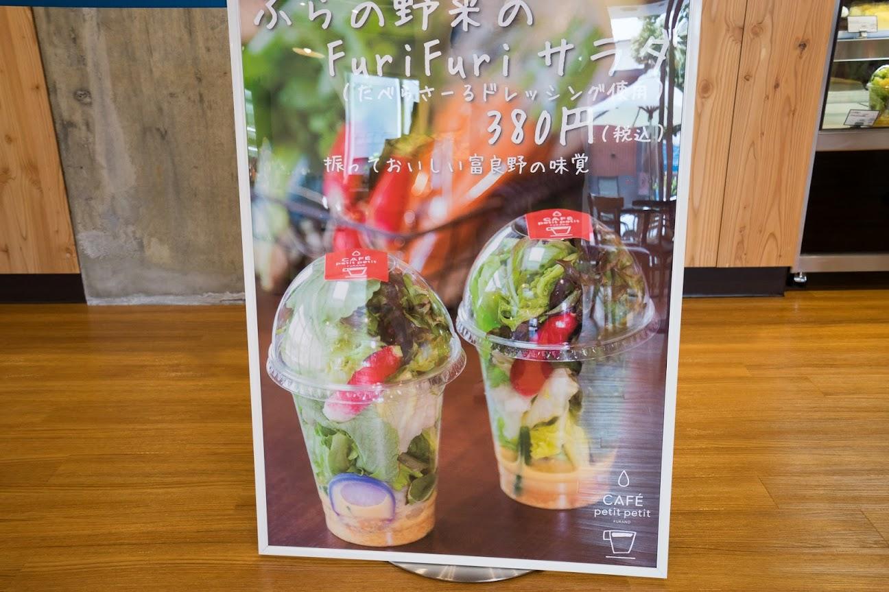 ふらの野菜のfurifuriサラダ