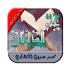 Download جزء الذاريات بصوت الشيخ محمد صديق المنشاوي دون نت For PC Windows and Mac