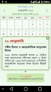সরকারি ছুটির ক্যালেন্ডার ২০১৮ - bd calendar 2018 - náhled