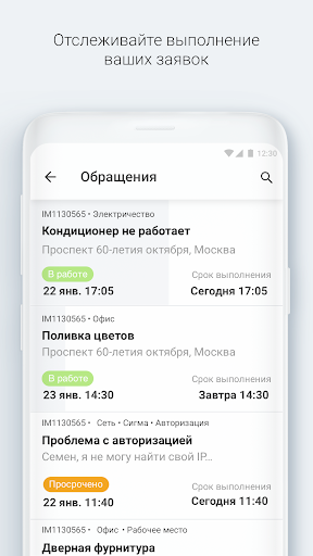 Мой ДРУГ screenshot 5