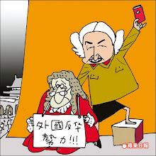 Photo: 尊子漫画:反华势力