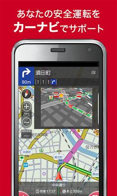 楽しく安全・高機能カーナビ - ポータブルスマイリングロード - screenshot