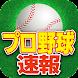 プロ野球速報Widget2016 Android