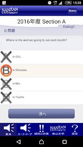 南山大学 英語リスニングテストにチャレンジⅡ screenshot 2
