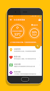 台北微笑單車 - Ubike/YouBike公共單車租借即時動態查詢(雙北/桃園/臺中/新竹/彰化)  螢幕截圖 1