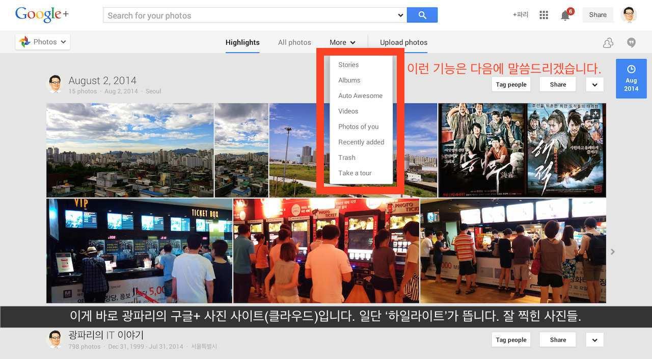 구글+4.jpg