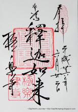 Photo: 神奈川縣鐮倉市 極樂寺 平成26年6月22日