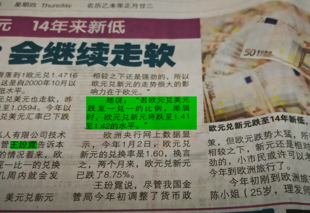 """Photo: On a day when EURSGD made new low for 2015 today (1.4437 and still falling), we want to recall this newspaper report on 12 March 2015 by Shinmin Daily in Singapore (新明日报). Chief Trainer Binni Ong was asked her opinion of the currency pair. Her observes that if EURUSD were to continue to parity, EURSGD could reach the region of $1.41-1.42.  *In Chinese*  她说:""""若欧元对美元跌至一兑一的比例,那届时,欧元兑新元将跌至1.41至1.42的水平。""""  http://www.terraseeds.com/blog/press/"""