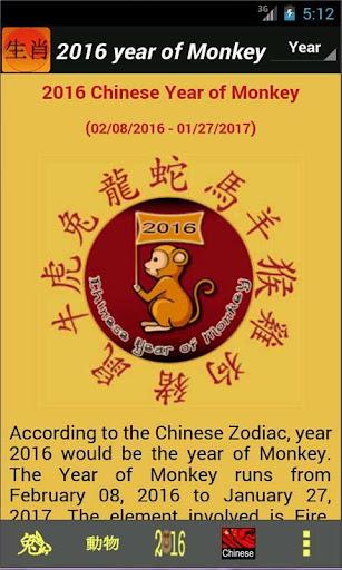 玩娛樂App|2015中国占星免費|APP試玩