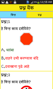 Rto Test Symbol >> RTO Exam in Marathi - Android Apps on Google Play