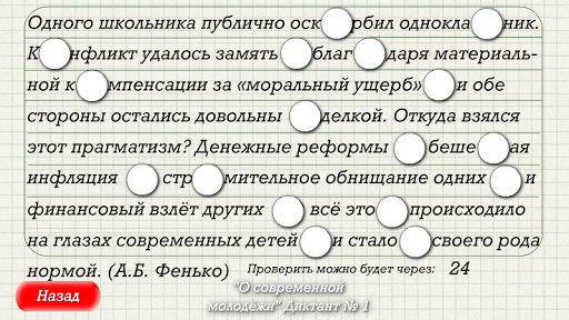 Global dictation in the Russian language 1.0.14 screenshots 2