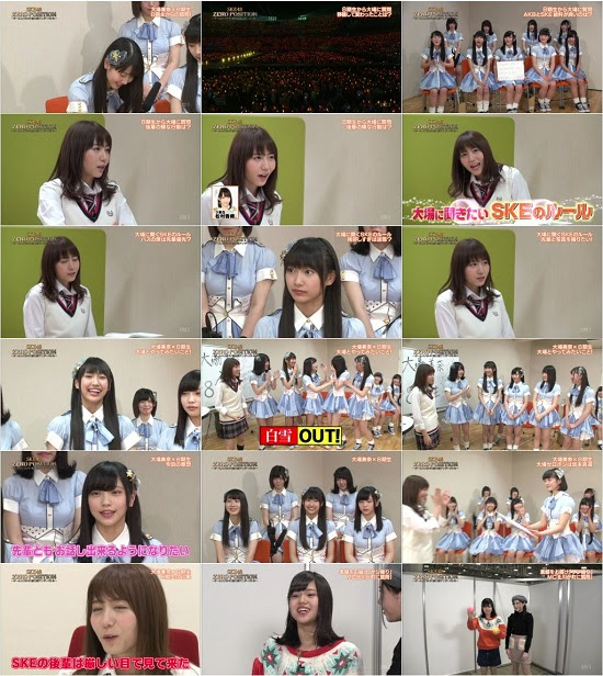 (TV-Variety)(720p) SKE48 ZERO POSITION~チームスパルタ!能力別アンダーバトル~ ep58 170520