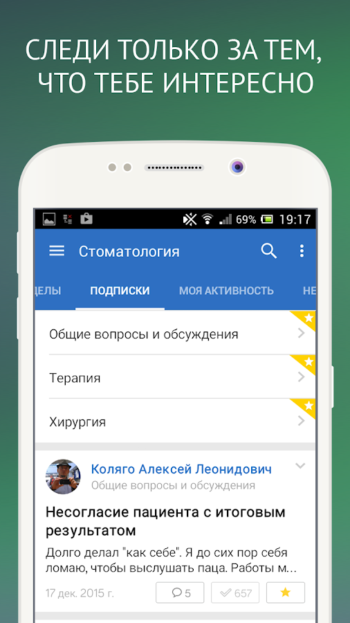 Стоматология- screenshot
