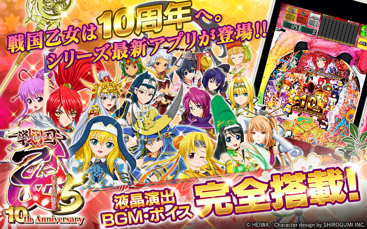 Cr戦国乙女5 10th Anniversary 平和 Android Spil Appagg