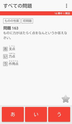 u4e2du5b66u5165u8a66u5bfeu7b56u554fu984cu96c6uff5eu7406u79d1uff5e 1.5.1 Windows u7528 2