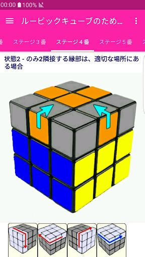 ルービックキューブのためのチュートリアル 玩教育App免費 玩APPs