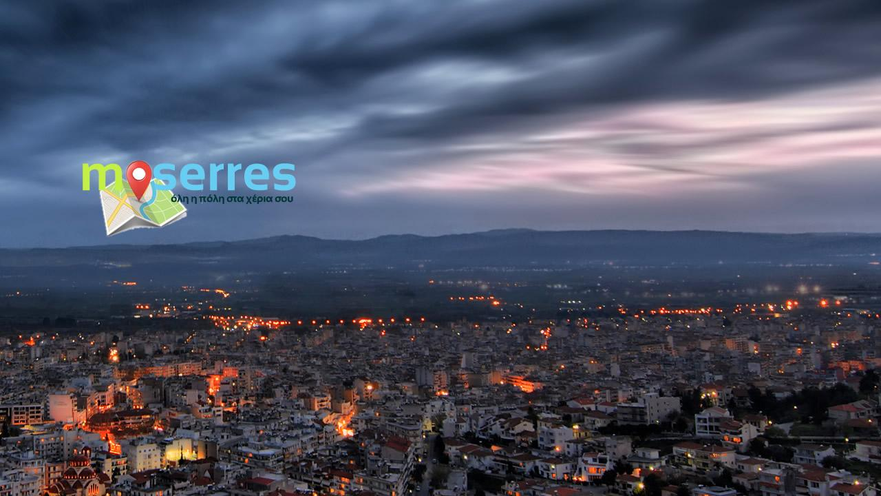 My Serres - στιγμιότυπο οθόνης