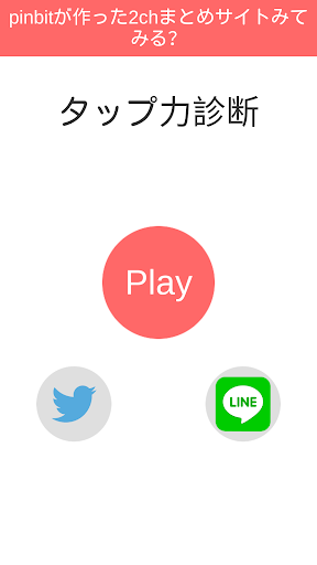 Google Play の Android アプリ