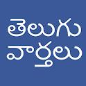 Telugu News - Latest Telugu News icon