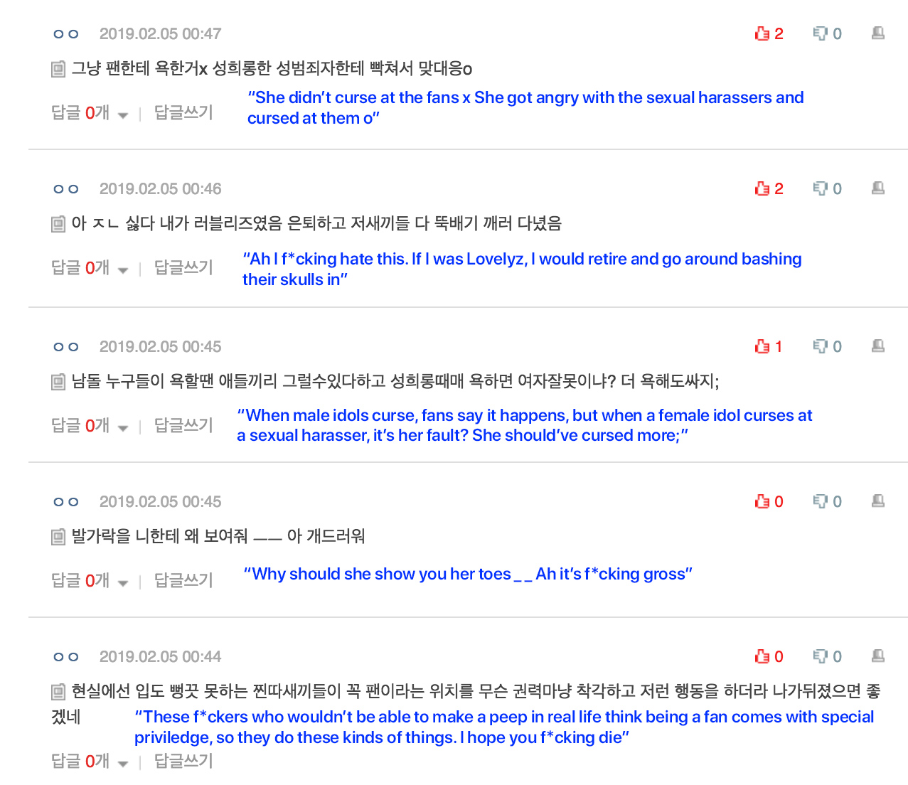 lovelyz comment netizens