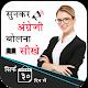 Sunkar English Bolna Sikhe : Learn English for PC Windows 10/8/7