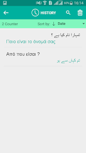 Greek Urdu Translator - náhled
