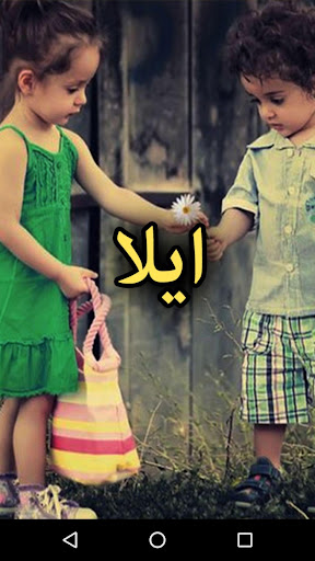 Ella by Seema Shahid - Urdu Novel Offline 1.11 screenshots 1