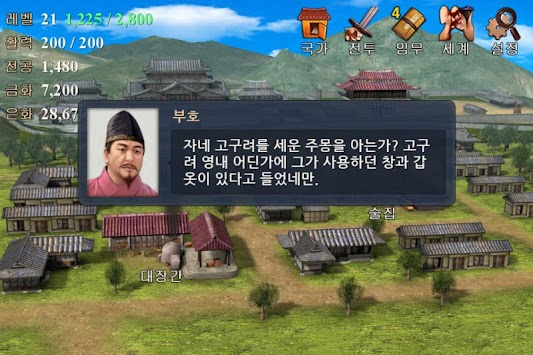 Samhan Heroes apk screenshot