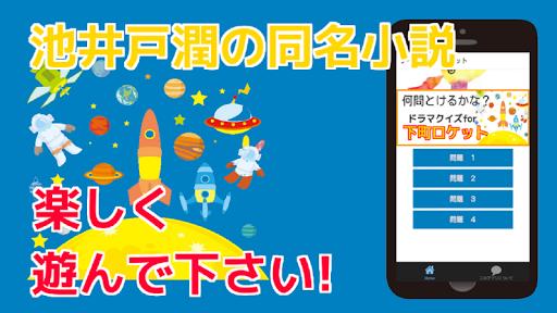 ドラマクイズfor下町ロケット土屋太鳳主演朝日新聞で同時掲載