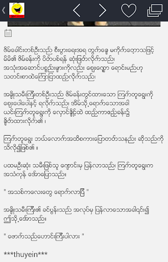 Myanmar Laugh