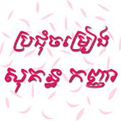 Sokun Kanha Songs Collections