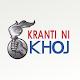Kranti Ni Khoj Download for PC Windows 10/8/7