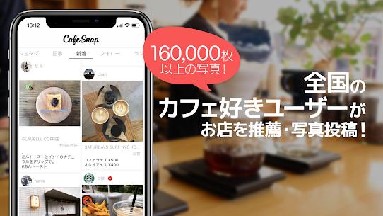 カフェアプリ「CafeSnap」写真からこだわりカフェ探し 3