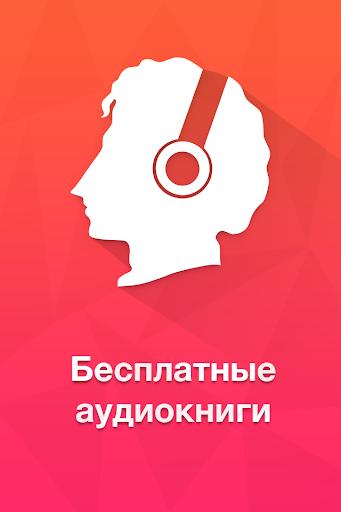 Аудиокниги Бесплатно