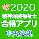 【中央法規】精神保健福祉士合格アプリ2020 過去問+模擬問