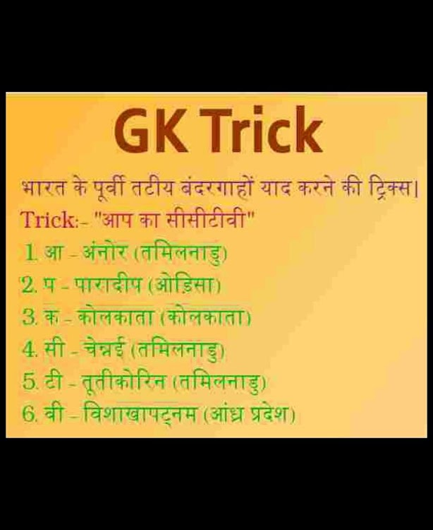 GK TRICKS FOR SSC,BANK,RAILWAY,UPSC,BPSC EXAMS – (Android