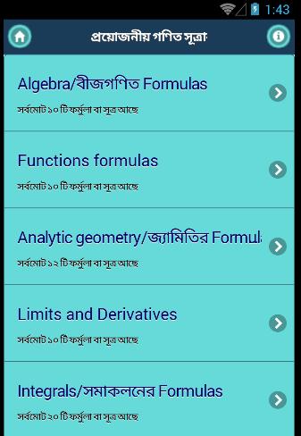 গণিত সূত্রাবলী Math Formulas